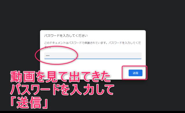 鬼滅の刃ペーパークラフト展開図PDFパスワード