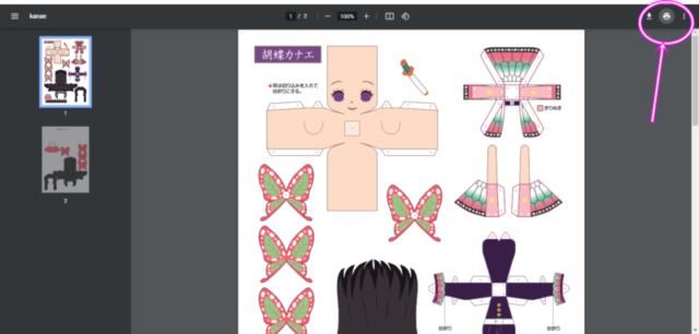 鬼滅の刃ペーパークラフト展開図PDF印刷方法