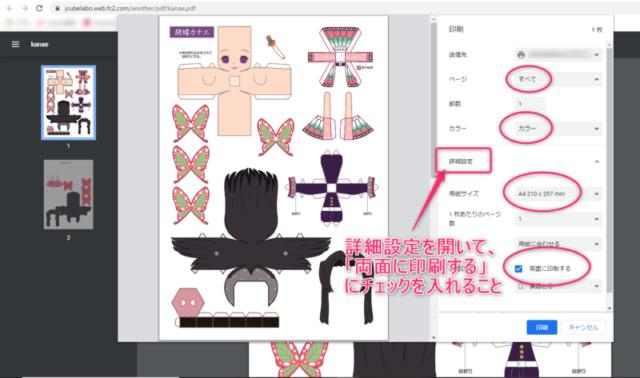 鬼滅の刃ペーパークラフト展開図PDF両面印刷方法