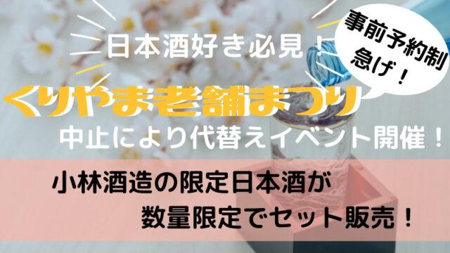 小林酒造お家で蔵まつり限定日本酒
