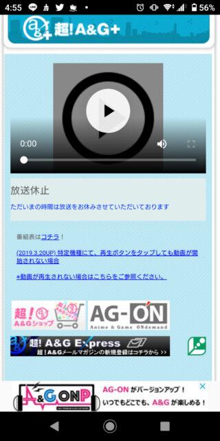 声優アワードを視聴できる超!A&G+iのアプリ画面