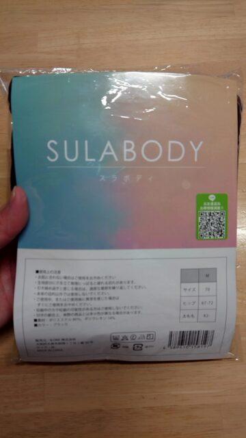 スラボディ(SULABODY)の最安値