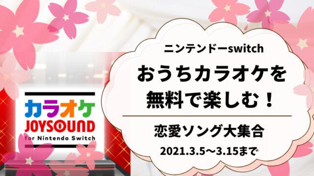 switchカラオケを無料で楽しむ恋愛ソング大集合