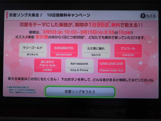 switchカラオケ無料キャンペーン