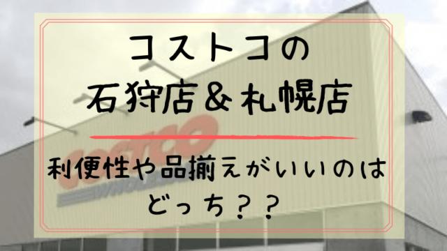 コストコ石狩倉庫店と札幌店の比較