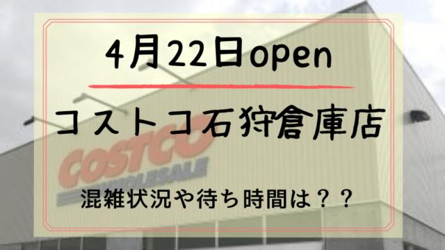 コストコ石狩倉庫店オープン