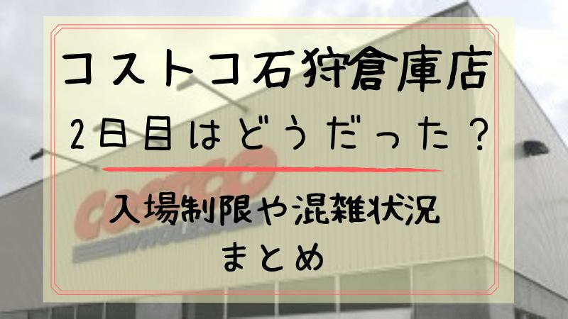コストコ石狩倉庫店オープン2日目の様子のまとめ