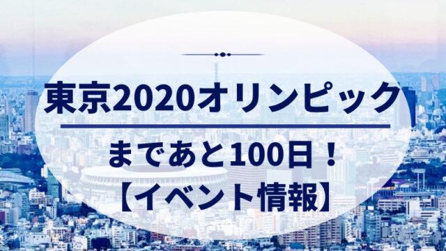 東京2020オリンピックまであと100日