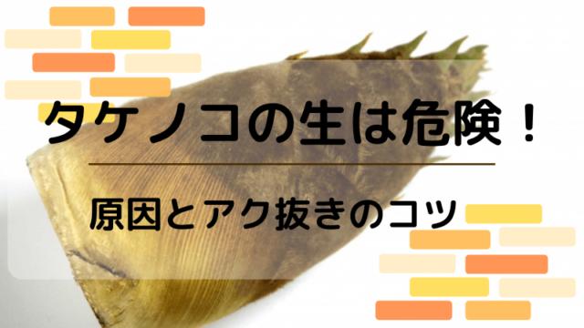 タケノコの生は危険!原因とアク抜きのコツ