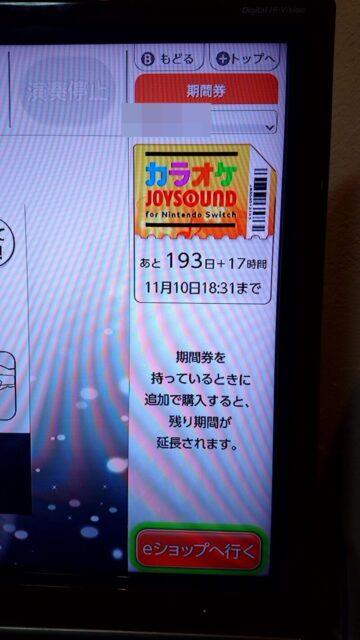 スイッチカラオケの期間券(チケット)
