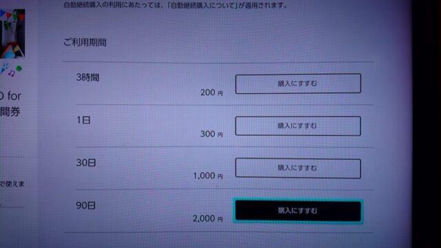 スイッチカラオケのチケット購入方法