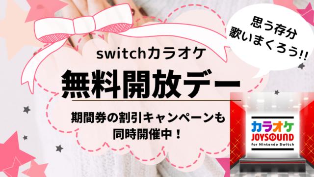 スイッチおうちカラオケ無料開放デー2021年5月