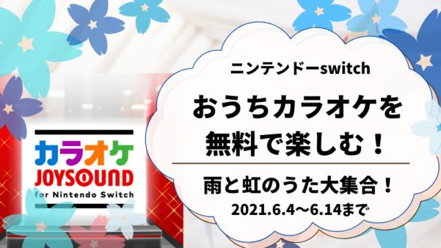 switchカラオケ無料2021年6月のキャンペーン