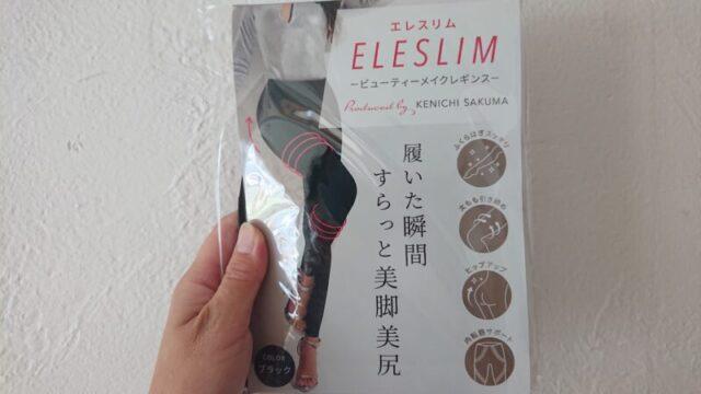 エレスリム