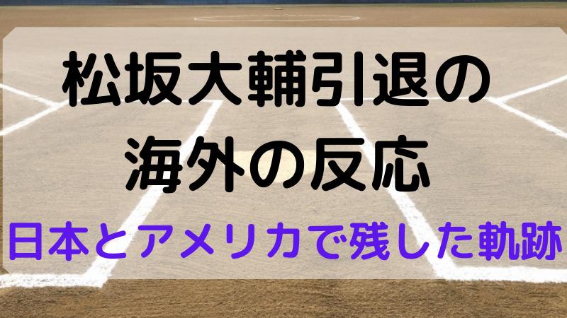 松坂大輔選手引退の海外の反応は?