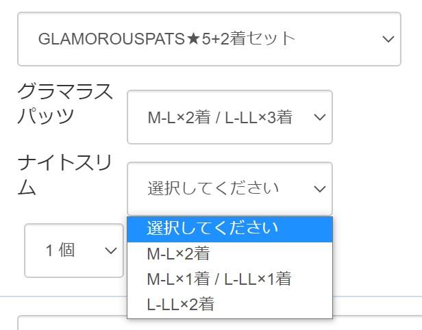 グラマラスパッツの注文欄のサイズ選択画面