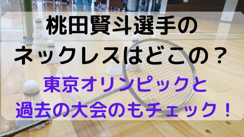 バドミントン桃田賢斗選手の愛用しているネックレスは?