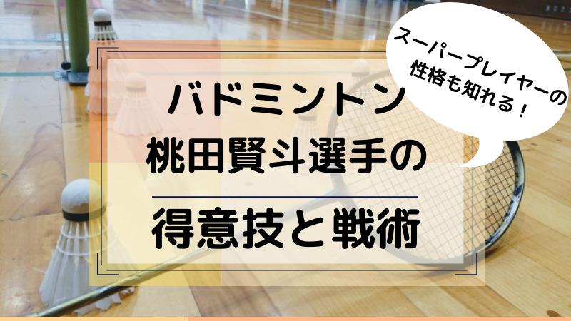 桃田賢斗選手の得意技と戦術とは?元となる性格も調べてみた