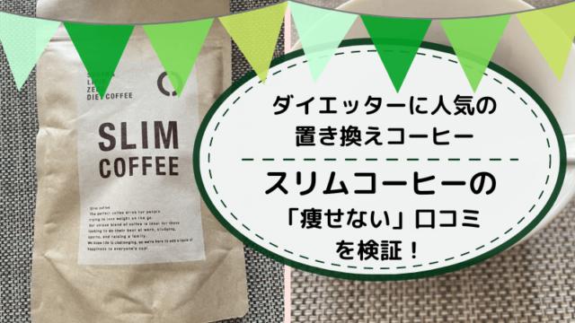 スリムコーヒーは痩せない?を徹底検証