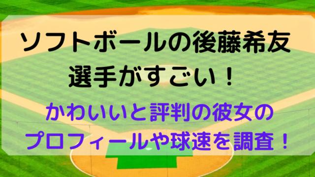 ソフトボール後藤希友選手がすごい秘密