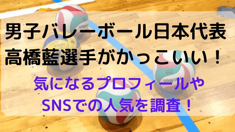 男子バレー日本代表高橋藍選手がかっこいい!!