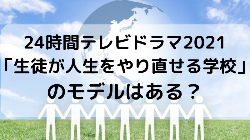 24時間テレビドラマ2021「生徒が人生をやり直せる学校」のモデルはある?