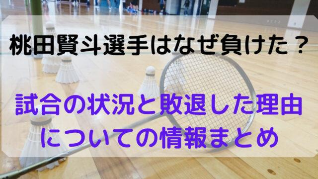 桃田賢斗選手はなぜ負けた?予選敗退の理由のまとめ