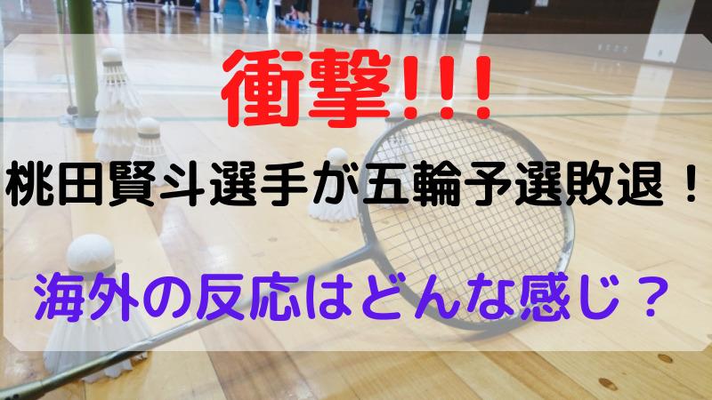 桃田賢斗選手が予選敗退!海外の反応は?