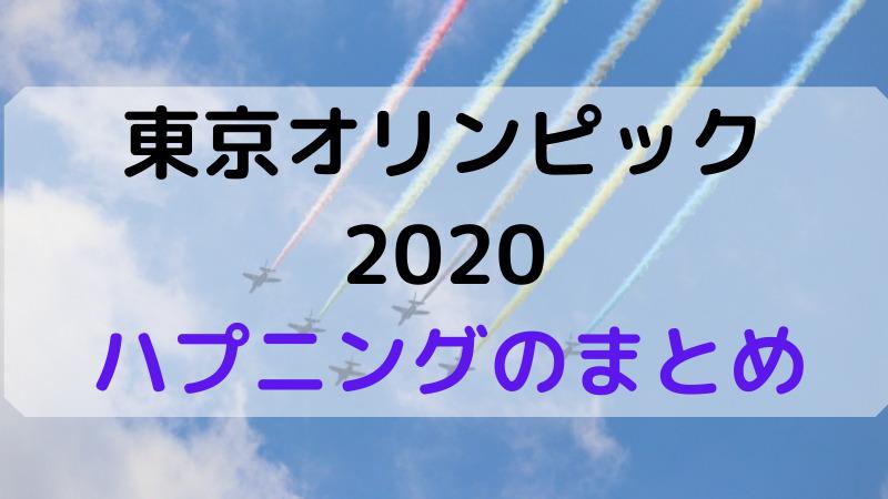東京オリンピック2020のハプニングのまとめ