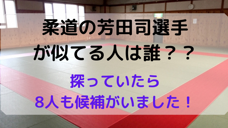 柔道の芳田司選手に似てる人を調査!