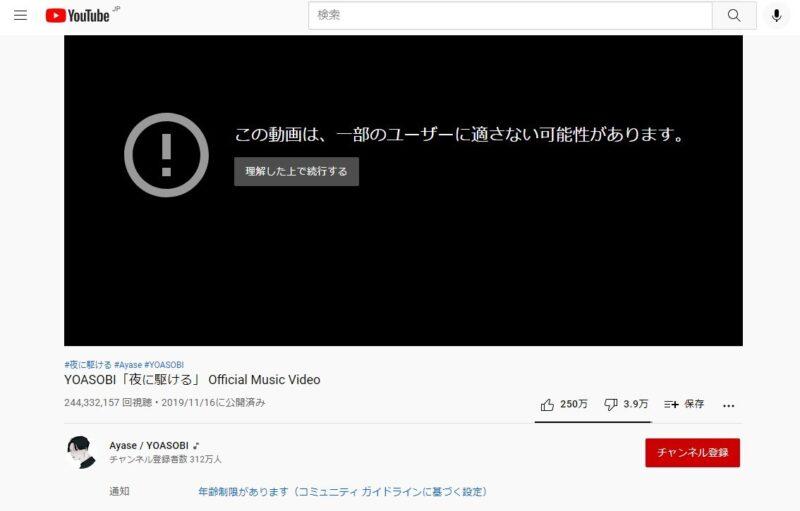 YOASOBIの夜に駆けるYouTube再生画面の警告