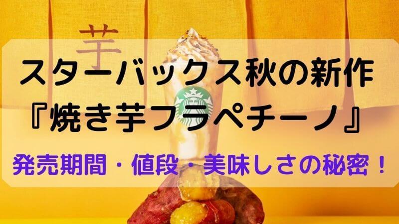 スターバックスの焼き芋フラペチーノの発売日はいつ?