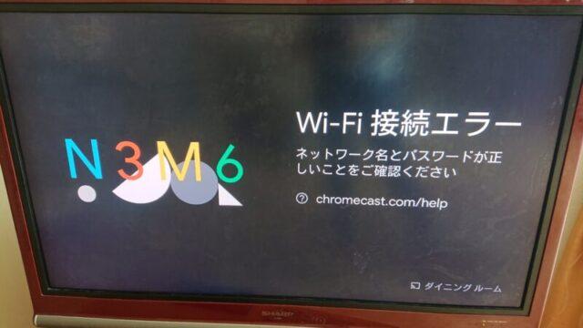 クロームキャストWi-Fi接続エラーの表示
