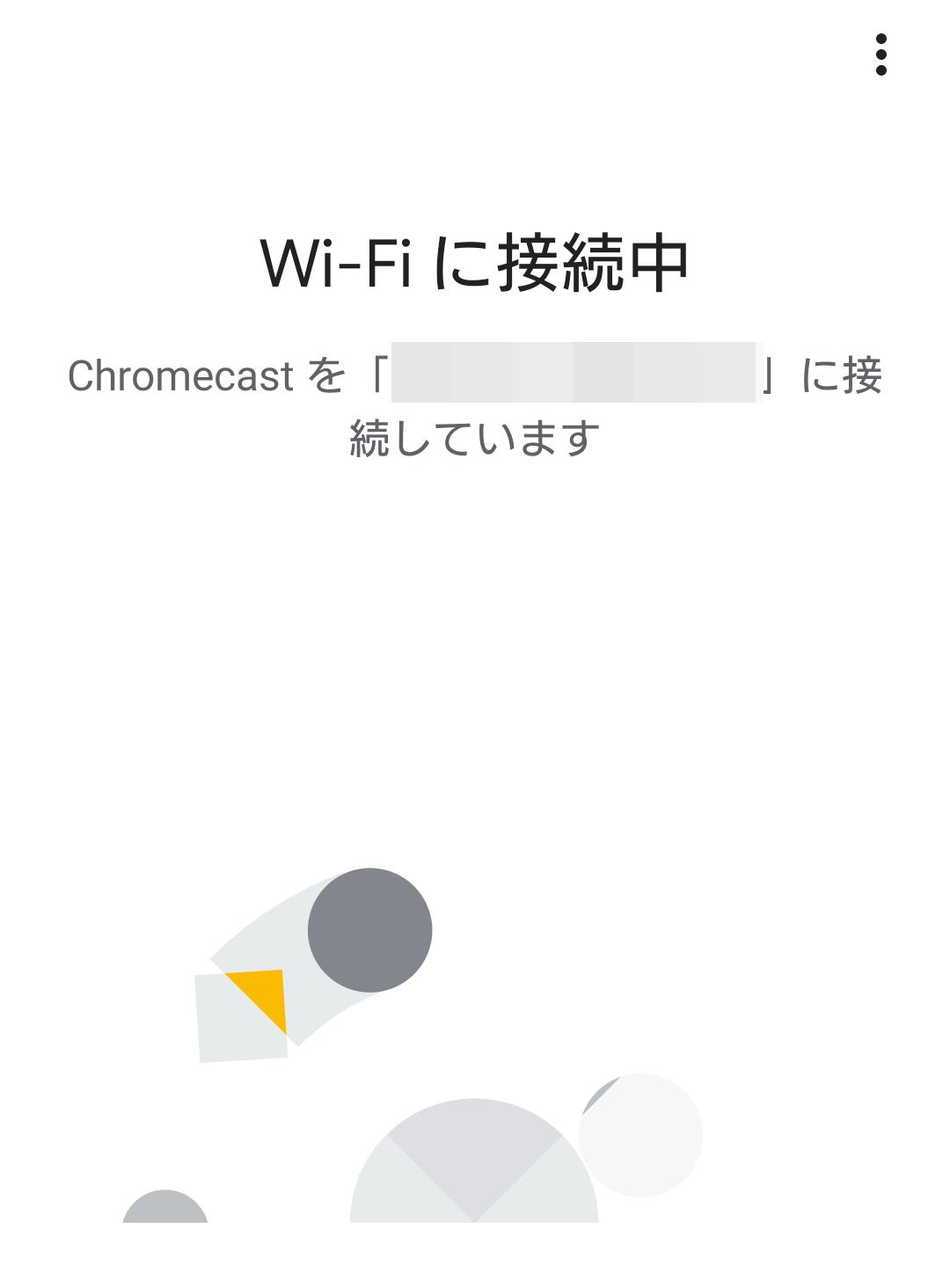 クロームキャストのWi-Fi再設定