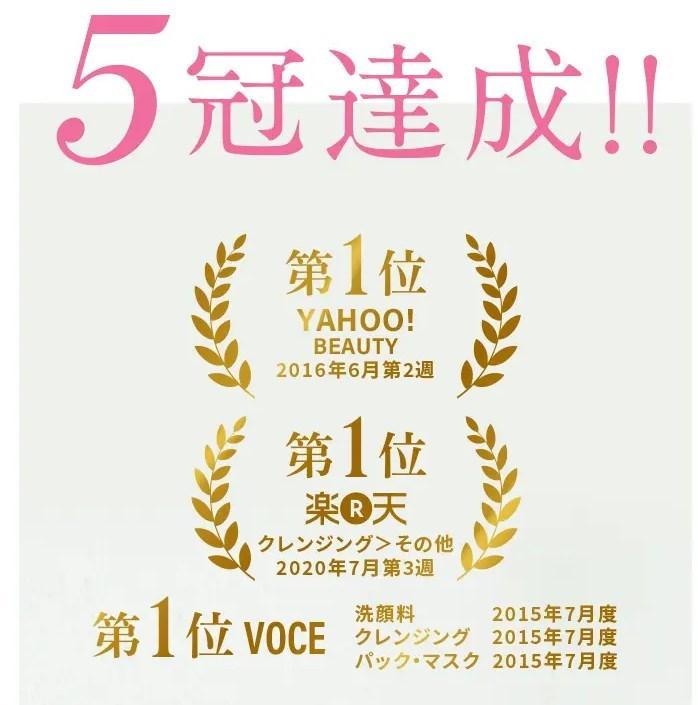 肌ナチュールシリーズ5冠達成!
