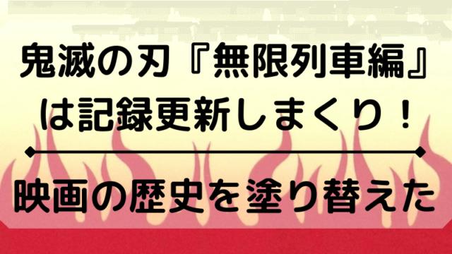 鬼滅の刃無限列車編の新記録項目とは?