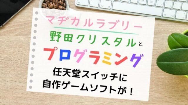 野田クリスタルとプログラミング言語や任天堂でソフト販売