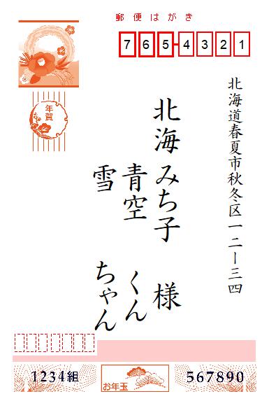 年賀状の宛名家族4人の書き方