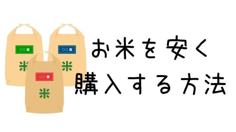 お米を安く購入する方法