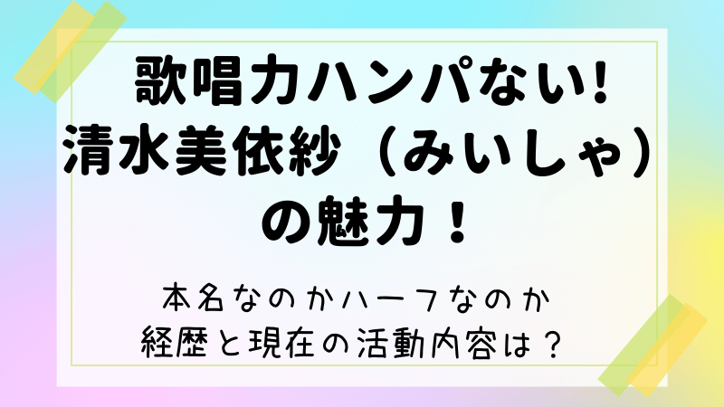 清水美依紗(みいしゃ)の歌唱力はすごい!